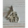 Chinees geluksteken Symboolhanger Zilver